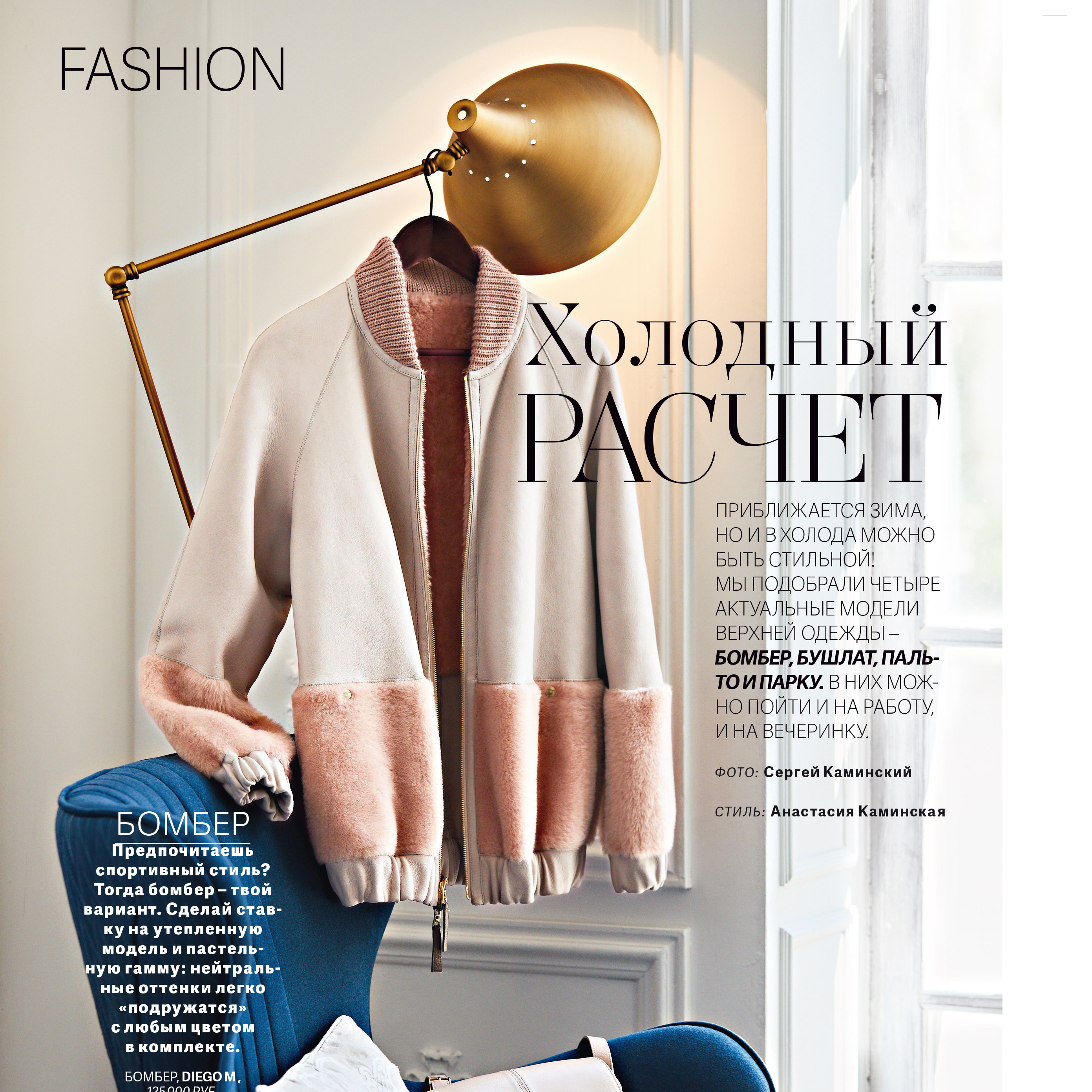 Съемка для журнала Cosmopolitan